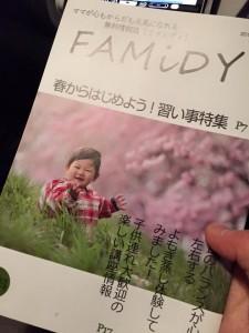famidy2