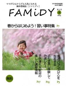 FAMiDY表紙撮影会♪